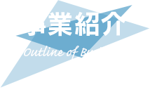 事業紹介 Outline of Business